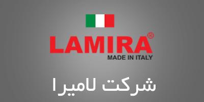 مشتریان ما شرکت لامیرا
