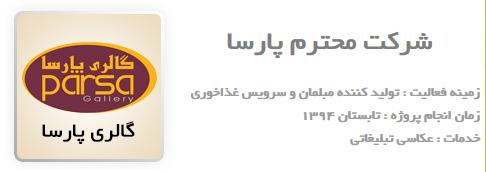 مشتری عکاسی صنعتی تبلیغاتی-پارسا